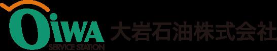 大岩石油株式会社